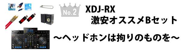 XDJ-RX お薦めセット2位