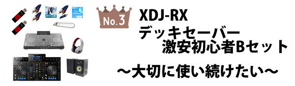 XDJ-RX お薦めセット3位