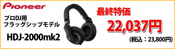 HDJ-2000mk2が最終特価でお得に!
