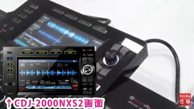 CDJ-2000NXS2 画面