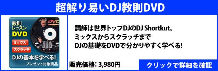 超わかりやすいDJ教則DVD