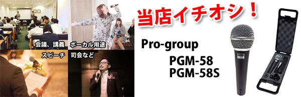 当店イチオシPro-group PGM-58 PGM-58S マイク