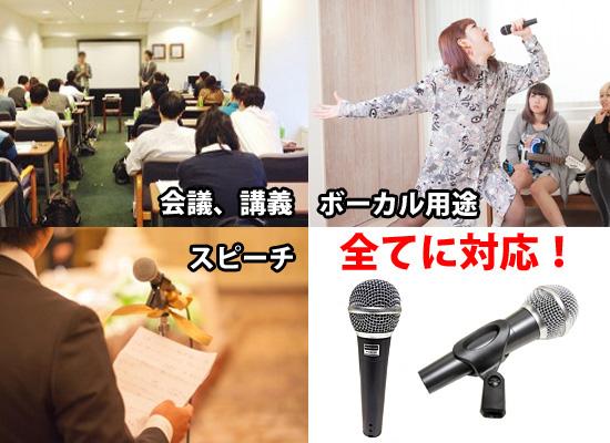 会議、講義、スピーチ、ボーカル用としてもご使用頂けるマイクです。