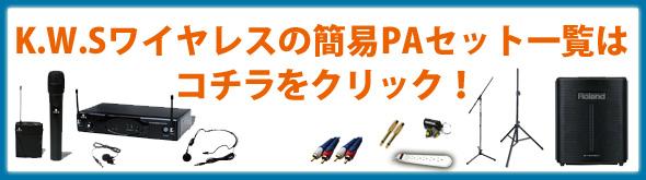 KWS K.W.S プレゼン 講義 会議 ワイヤレスマイク ヘッドセット ピンマイク ワイヤレスマイク 比較 AKG Numark