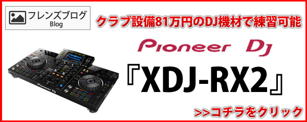 クラブ設備81万円のDJ機材で練習可能