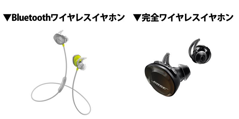Bluetoothワイヤレスと完全ワイヤレスの違い