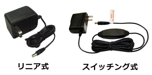 リニア式アダプターとスイッチング式アダプター