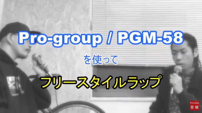 Pro-group(プロ・グループ) ダイナミックマイク PGM-58  フリースタイルラップ