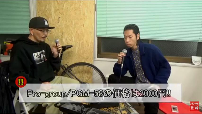 Pro-group(プロ・グループ) ダイナミックマイク PGM-58  安い