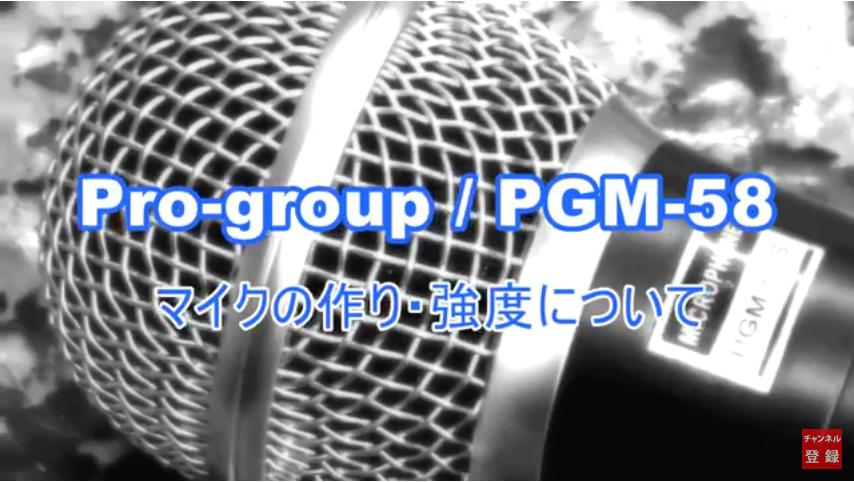 Pro-group(プロ・グループ) ダイナミックマイク PGM-58  強度