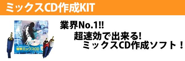 ミックスCD作成KIT