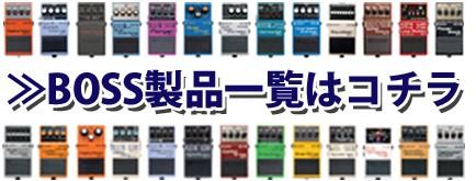 BOSS ボス エフェクター ギターエフェクター ベースエフェクター プレゼント 特典 ACアダプター