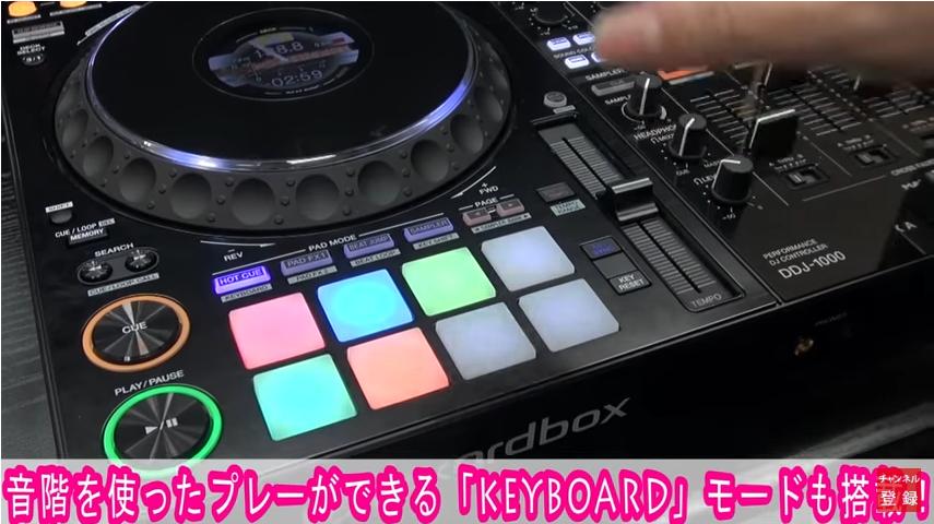 DDJ-1000には音階を使ったプレイができるKEYBOARD モードを搭載