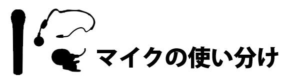 KWS K.W.S ワイヤレスマイク ワイヤレスマイク マイク ハンドマイク ピンマイク ヘッドセット