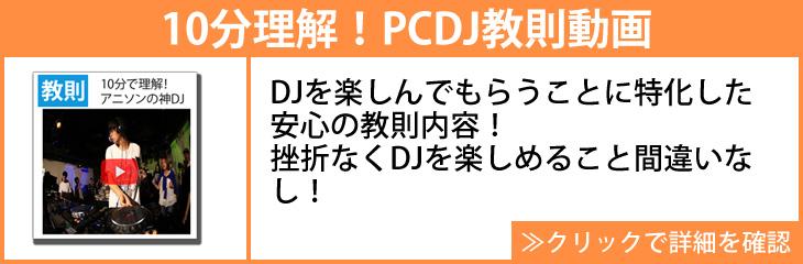 10分で理解!PCDJ教則動画