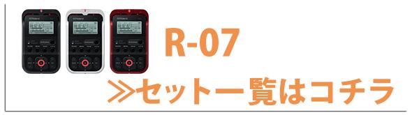 Roland ローランド R-07 ハンディーレコーダー ハイレゾ録音