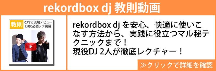 rekordbox dj 教則動画