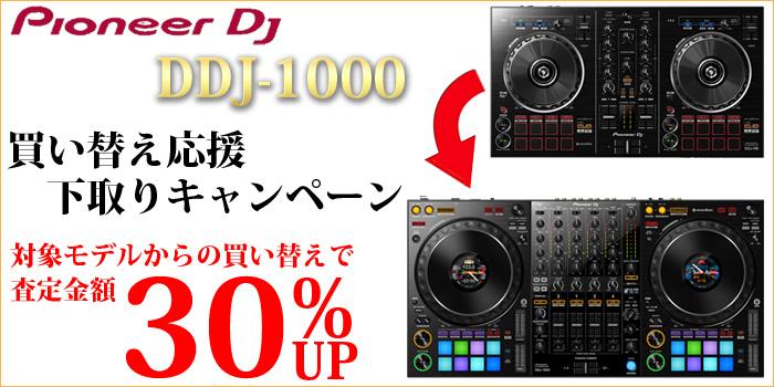 Pioneer DJ DDJ-1000 下取り応援キャンペーン