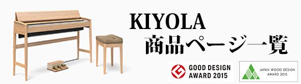 Roland KIYOLA きよら 商品ページ