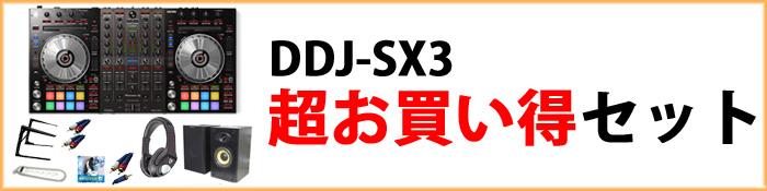 DDJ-SX3 超お買い得セット