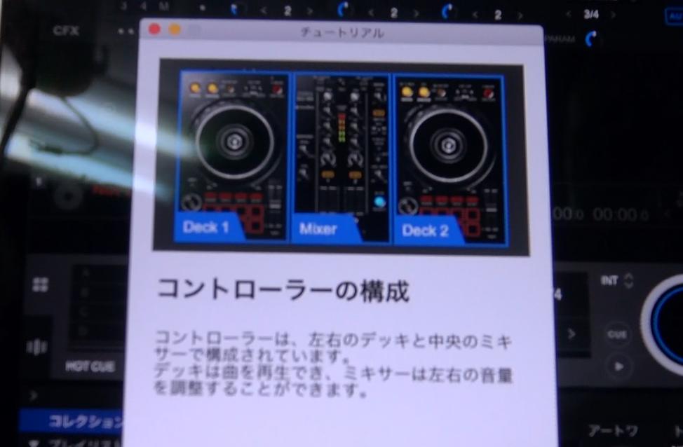 チュートリアル機能で初心者の方でも安心してDDJ-400 でDJプレイを楽しめる!
