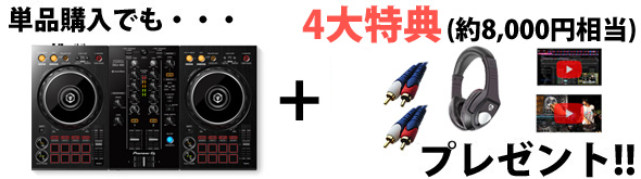 DDJ-400を単品購入でも4大特典プレゼント!