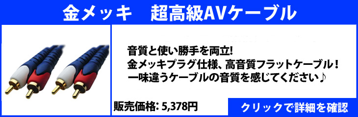 Pro-group(プロ・グループ) / 金メッキ 超高級AVケーブル 【RCA/RCA - ステレオ】 (1ペア 3m)