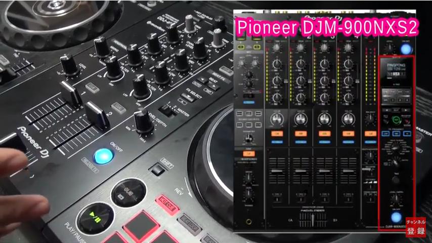 DJM-900NXS2 を始めとするPioneer DJミキサーシリーズは右側にエフェクター操作部が搭載されています。