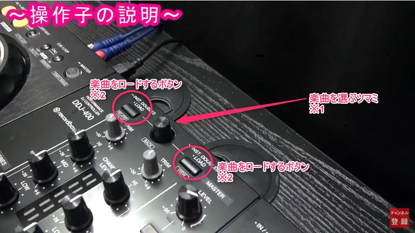 DDJ-400のミキサー上部には、曲を選ぶツマミ、ロードするボタンが搭載されています。