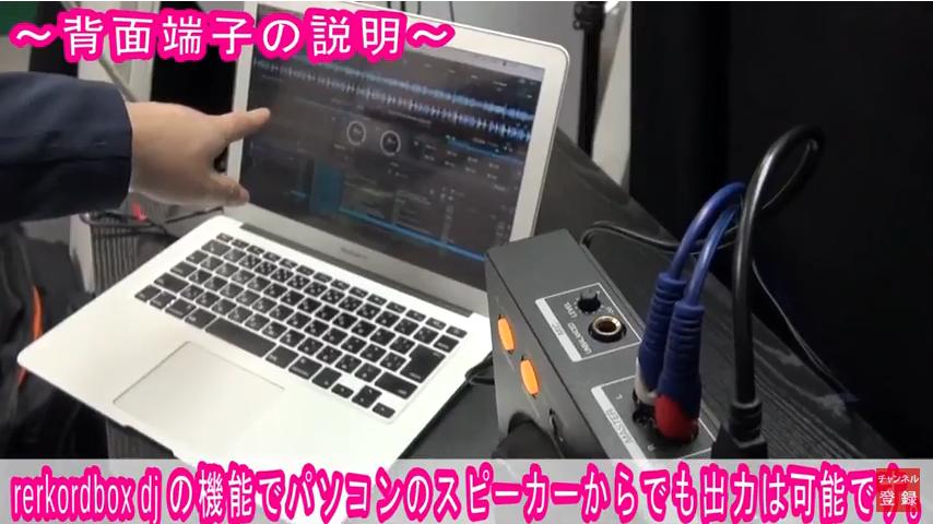 rekordbox djの機能でパソコンのスピーカーからでも出力は可能です。