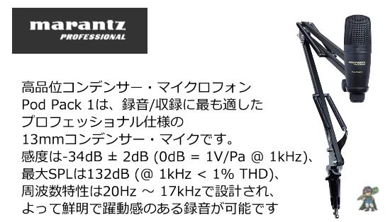 ネット配信 マイク Pod Pack 1 Marantz