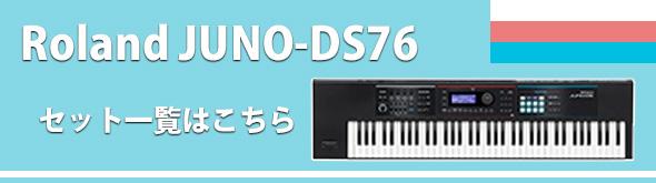 Roland ローランド JUNO-DS76 76鍵 シンセサイザー