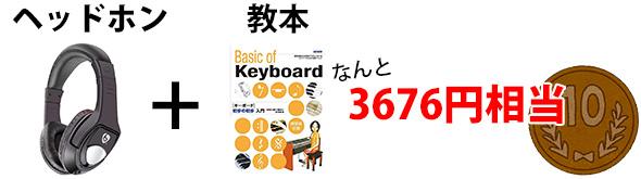JUNO-DS61 お買い得セット!