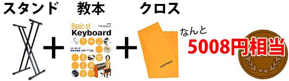 JUNO-DS88 お買い得セット!