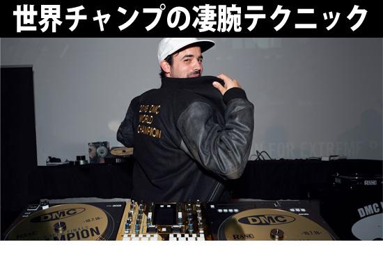 DMC World DJ Championships 2018】世界チャンプDJ Skillzのセット解説