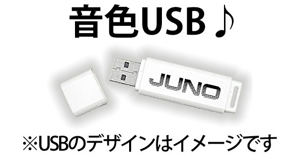 JUNO-DS61 音色USB
