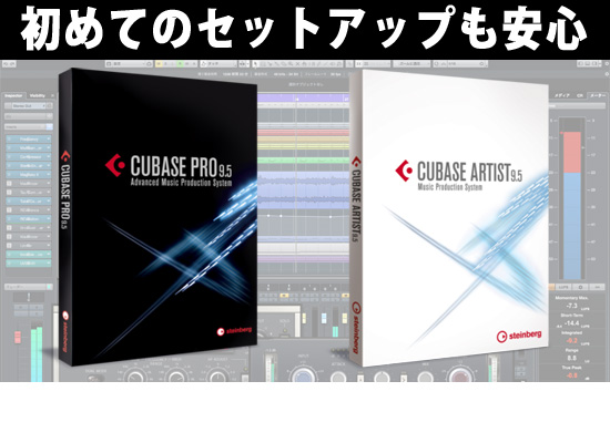 【Cubase 9.5シリーズ】Cubaseのパッケージ版を購 …