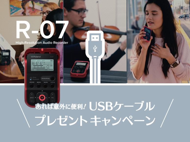 Roland R-07 キャンペーン