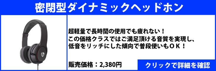 ■限定価格■Pro-group(プロ・グループ) / PRH-11 - 密閉型ダイナミックヘッドホン -