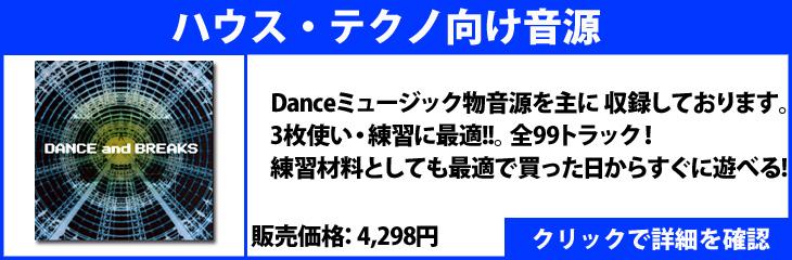V.A. / Dance & Breaks [CD]