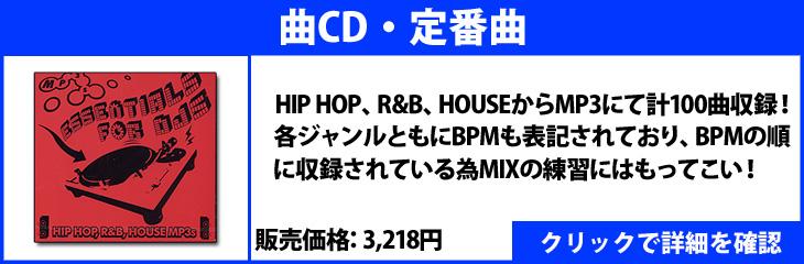 V.A. / ESSENTIALS FOR DJ'S [MP3CD] [Promo]