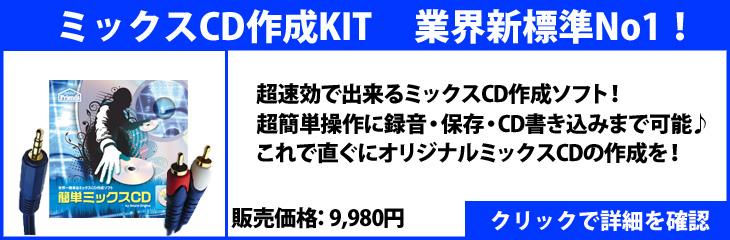ミックスCD作成キット 簡単ミックスCDキット for Windows & PC接続ケーブル