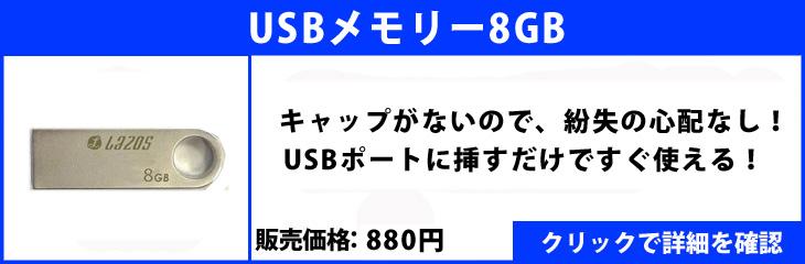 LAZOS(ラソス) / L-U8 【USBフラッシュメモリ 8GB】