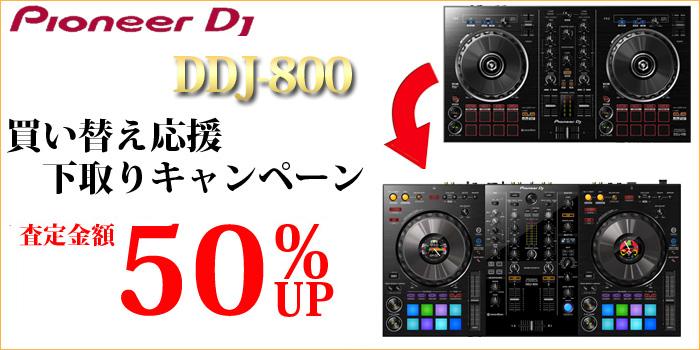 ddj-800 ddj800 買い替え応援下取りキャンペーン