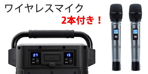 Denon Professional / CONVOY ワイヤレスマイク 2本