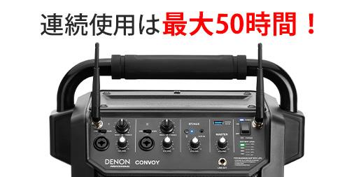 Denon Professional / CONVOY バッテリー 連続使用時間
