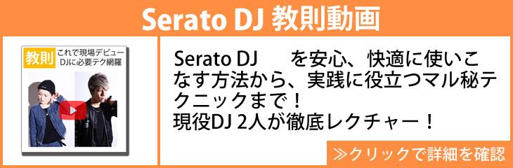 serato_Lecture