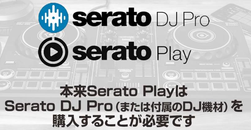 setato DJ Pro Play