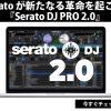 Serato が新たなる革命を起こす?!『Serato DJ Pro 2.0』が登場?