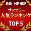 Staffが選ぶHIP HOP 作りに特化したサンプラー人気機材ベスト5!!